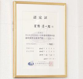 日本歯科保存学会 専門の歯医者